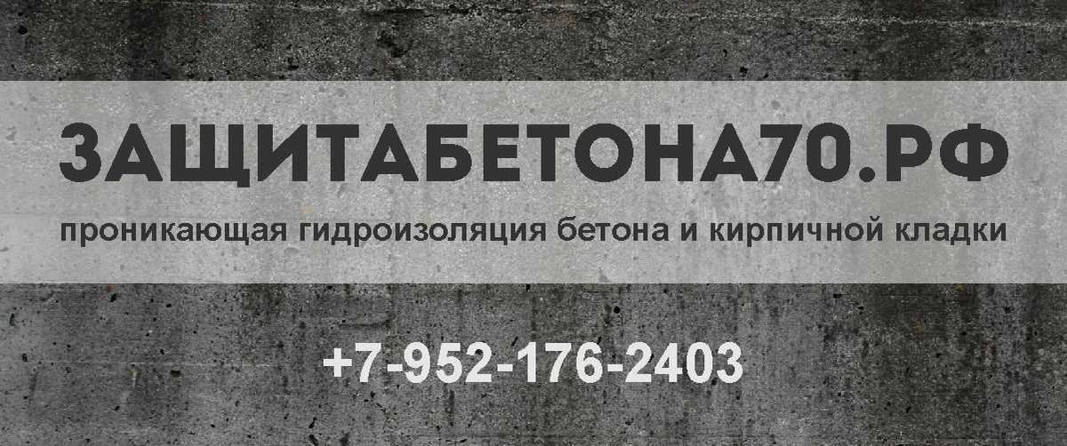 Гидроизоляция бетона и кирпичной кладки в Томске